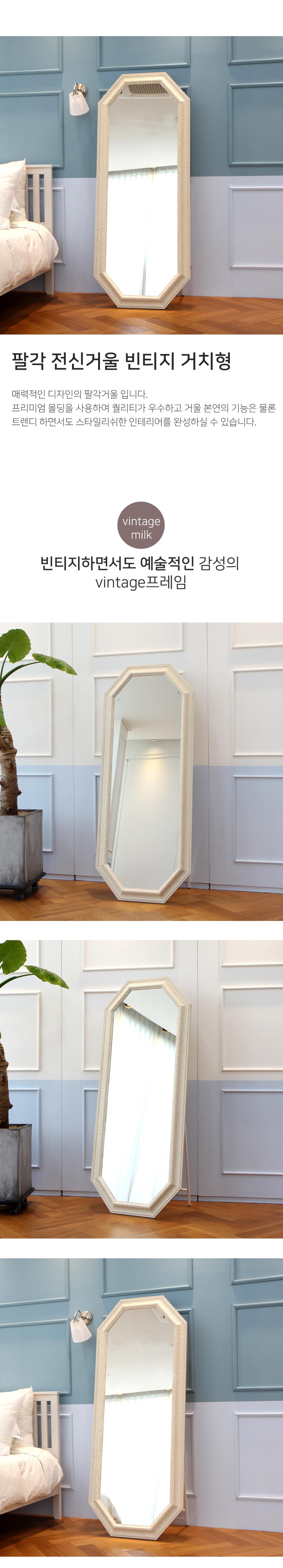 팔각 대형전신거울 빈티지 거치형 - 어썸프레임, 79,000원, 거울, 전신거울