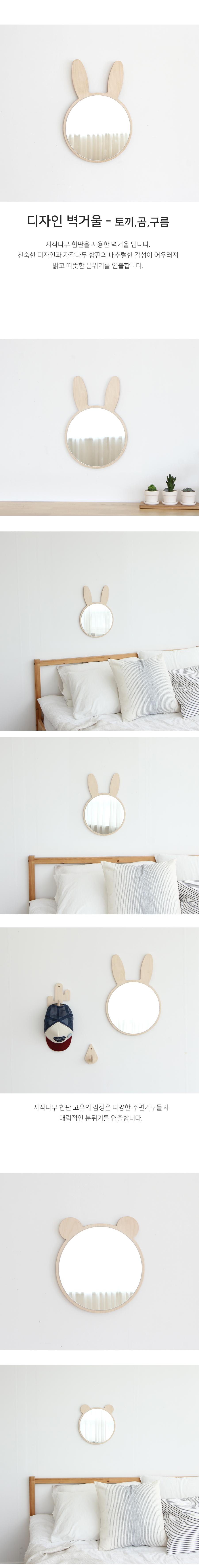 아이방 거울-토끼,곰,구름 - 어썸프레임, 42,000원, 거울, 벽걸이거울