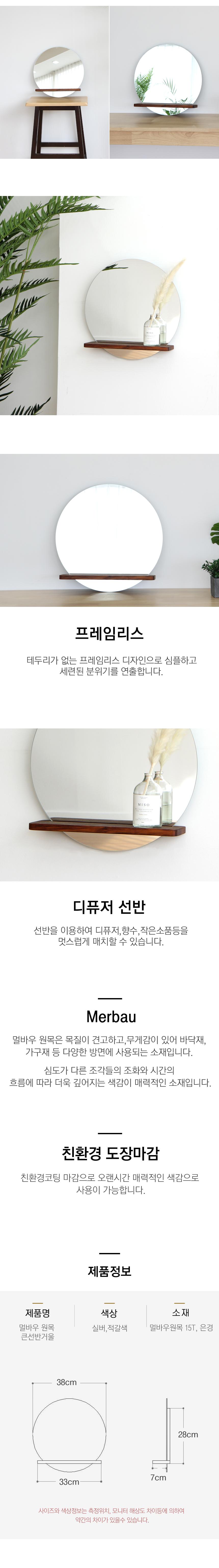 멀바우 원목 큰 선반 거울 - 럼버잭, 30,730원, 거울, 벽걸이거울